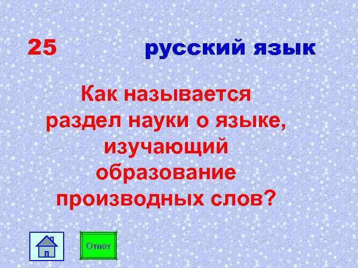 25 русский язык Как называется раздел науки о языке, изучающий образование производных слов? Ответ