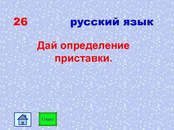 26 русский язык Дай определение приставки. Ответ