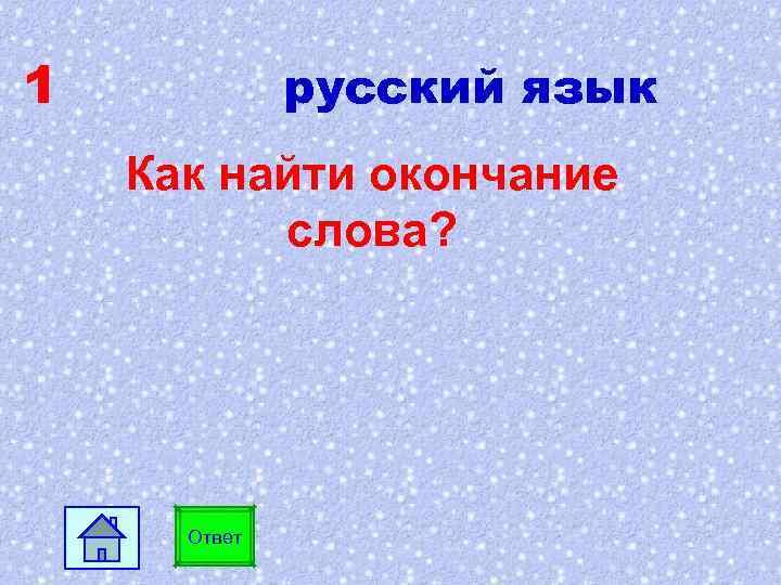 1 русский язык Как найти окончание слова? Ответ