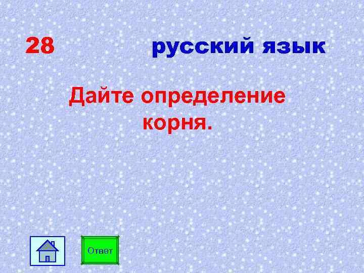 28 русский язык Дайте определение корня. Ответ
