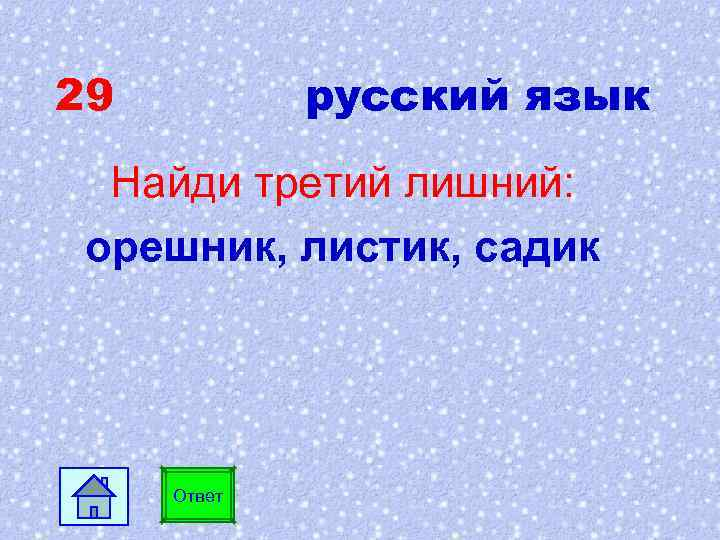 29 русский язык Найди третий лишний: орешник, листик, садик Ответ