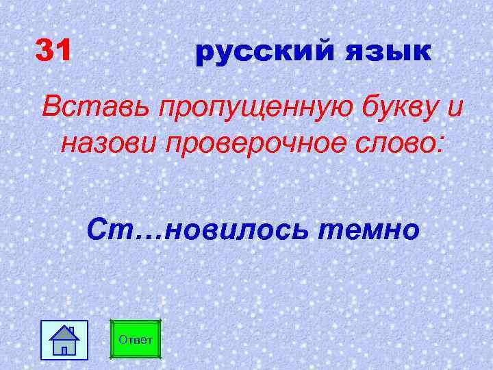 31 русский язык Вставь пропущенную букву и назови проверочное слово: Ст…новилось темно Ответ