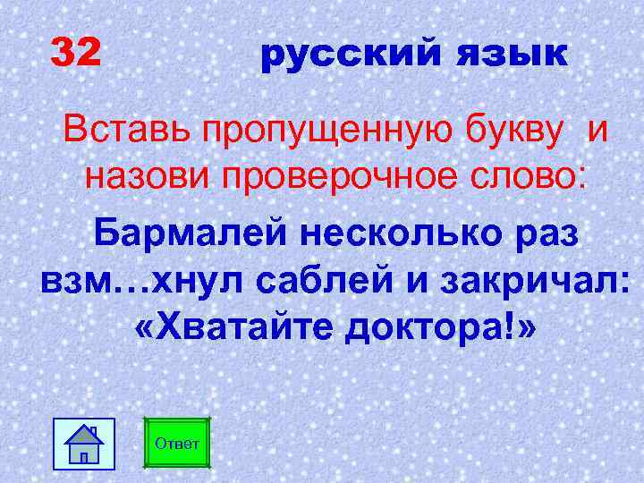 32 русский язык Вставь пропущенную букву и назови проверочное слово: Бармалей несколько раз взм…хнул