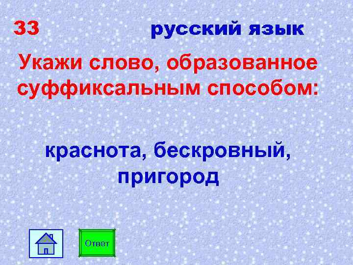 33 русский язык Укажи слово, образованное суффиксальным способом: краснота, бескровный, пригород Ответ