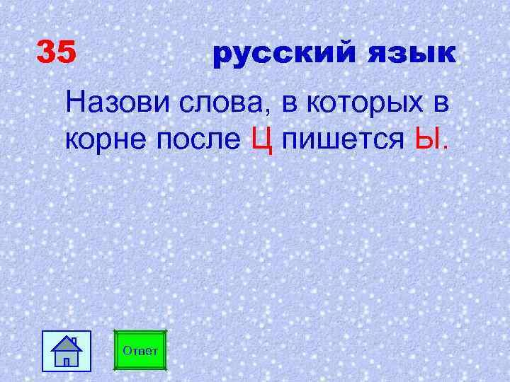 35 русский язык Назови слова, в которых в корне после Ц пишется Ы. Ответ