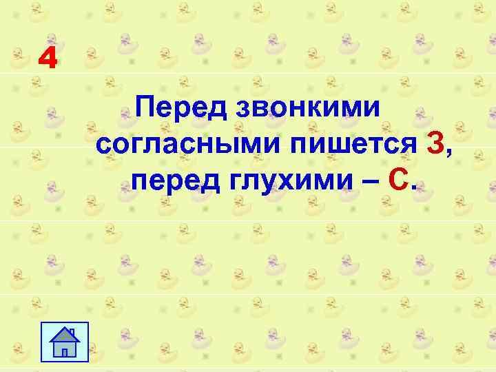 4 Перед звонкими согласными пишется З, перед глухими – С.