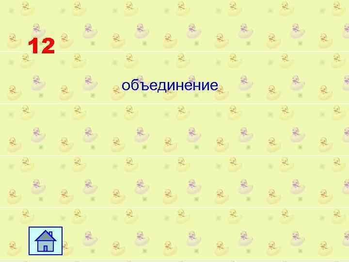 12 объединение