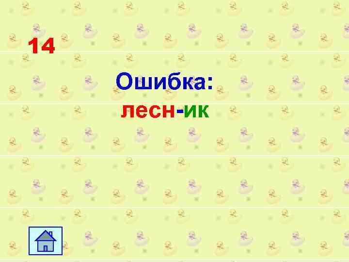 14 Ошибка: лесн-ик