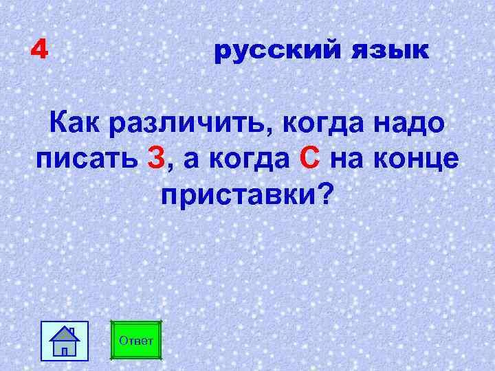 4 русский язык Как различить, когда надо писать З, а когда С на конце