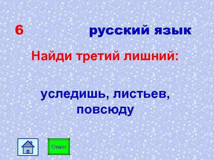 6 русский язык Найди третий лишний: уследишь, листьев, повсюду Ответ