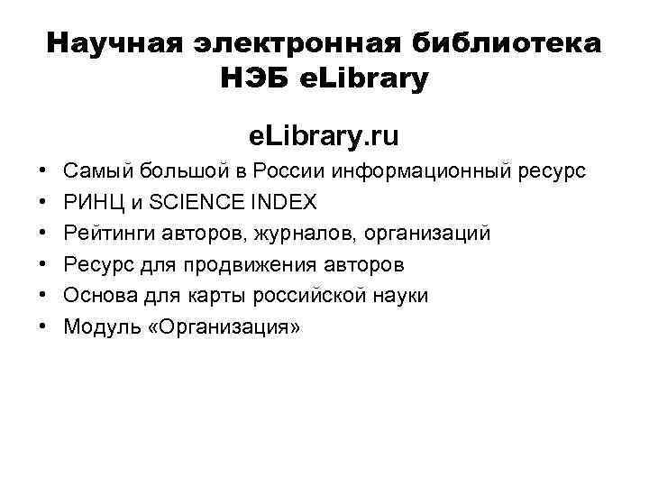 Научная электронная библиотека НЭБ e. Library. ru • • • Самый большой в России