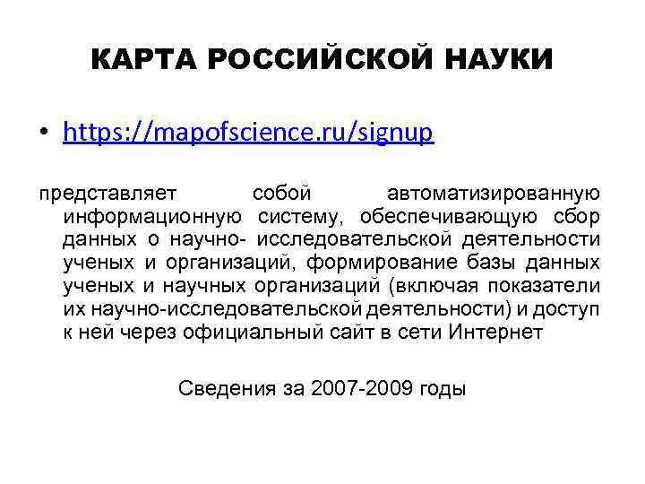 КАРТА РОССИЙСКОЙ НАУКИ • https: //mapofscience. ru/signup представляет собой автоматизированную информационную систему, обеспечивающую сбор