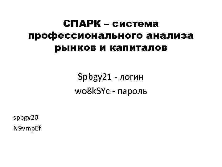СПАРК – система профессионального анализа рынков и капиталов Spbgy 21 логин wo 8 k.