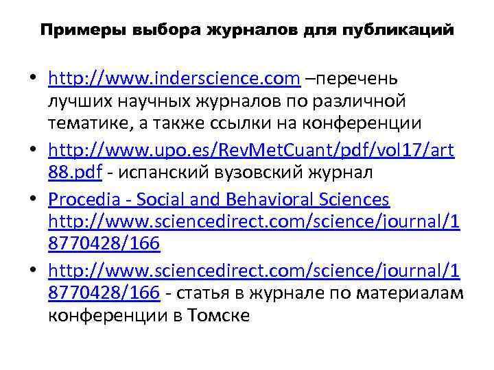 Примеры выбора журналов для публикаций • http: //www. inderscience. com –перечень лучших научных журналов