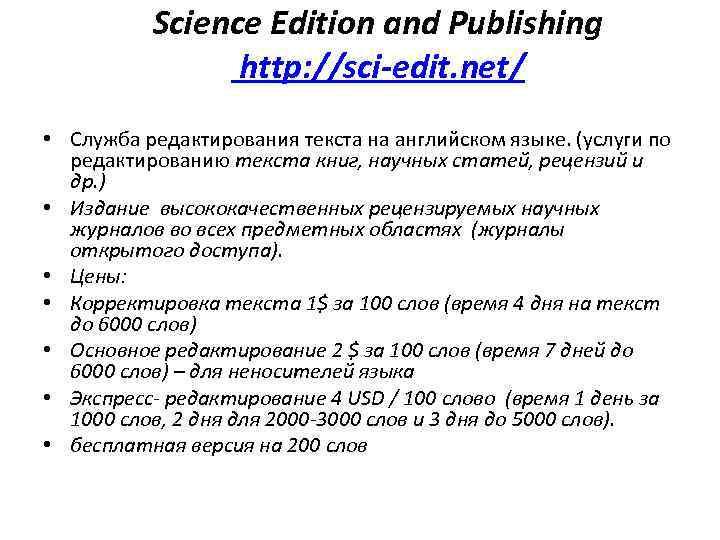 Science Edition and Publishing http: //sci-edit. net/ • Служба редактирования текста на английском языке.