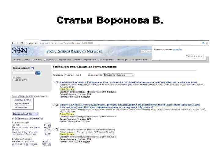 Статьи Воронова В.