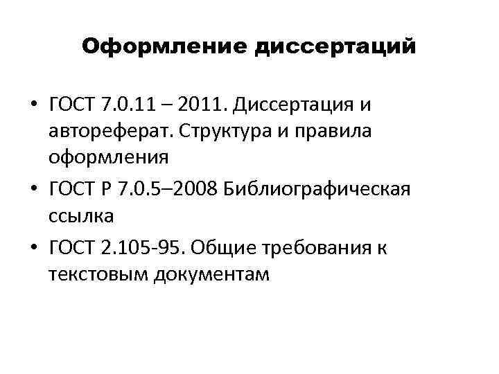 Оформление диссертаций • ГОСТ 7. 0. 11 – 2011. Диссертация и автореферат. Структура и