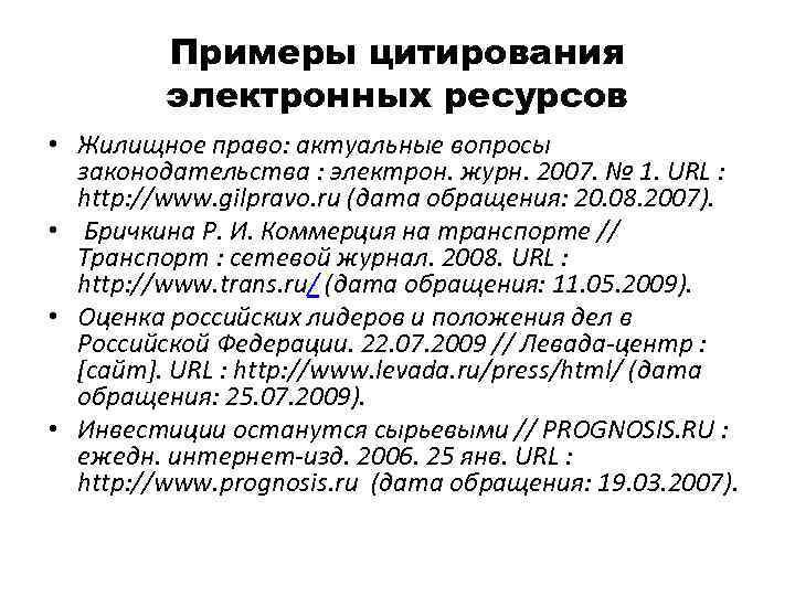 Примеры цитирования электронных ресурсов • Жилищное право: актуальные вопросы законодательства : электрон. журн. 2007.