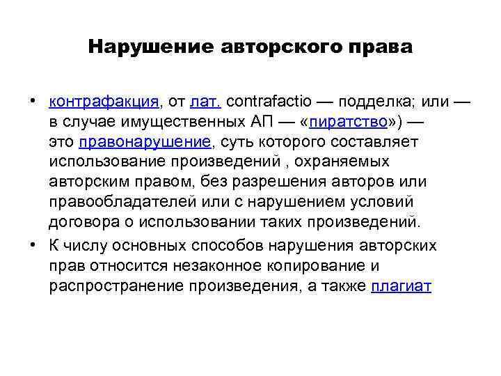 Нарушение авторского права • контрафакция, от лат. contrafactio — подделка; или — в случае