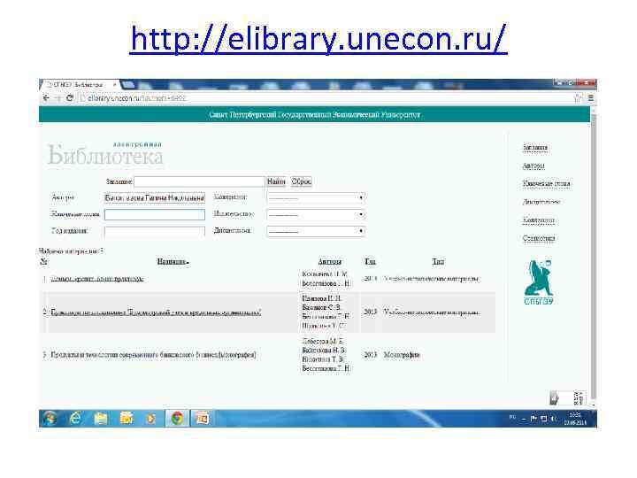 http: //elibrary. unecon. ru/