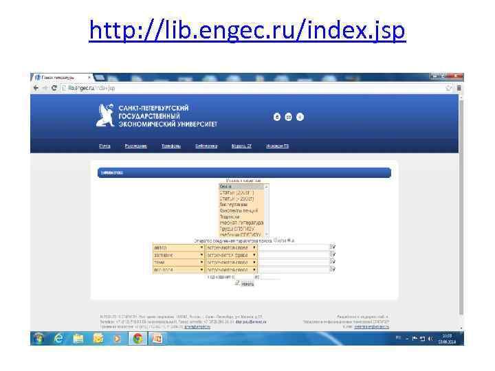 http: //lib. engec. ru/index. jsp