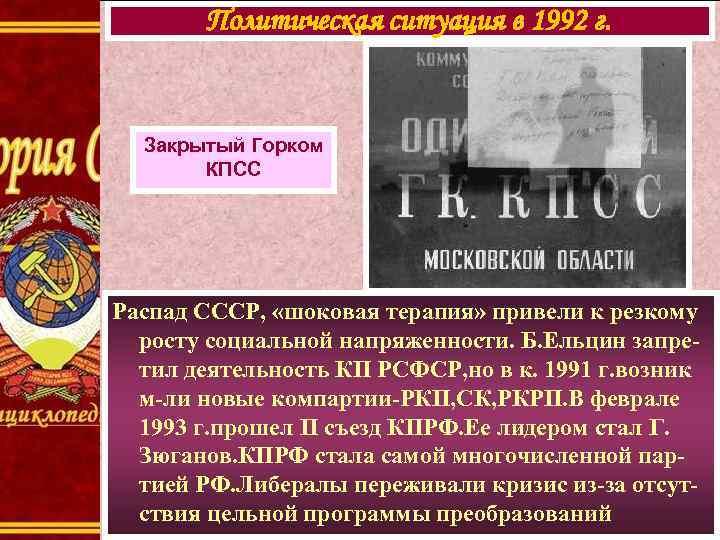 Политическая ситуация в 1992 г. Закрытый Горком КПСС Распад СССР, «шоковая терапия» привели к