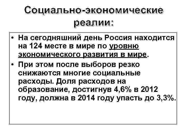 Социально-экономические реалии: • На сегодняшний день Россия находится на 124 месте в мире по
