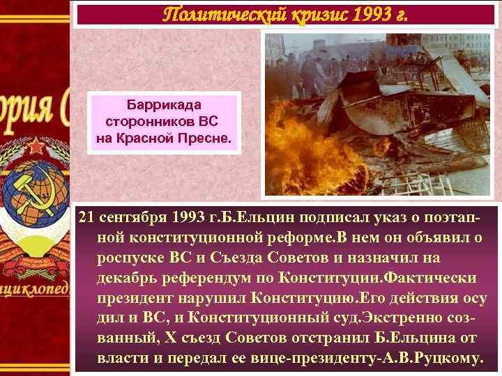 Политический кризис 1993 г. Баррикада сторонников ВС на Красной Пресне. 21 сентября 1993 г.