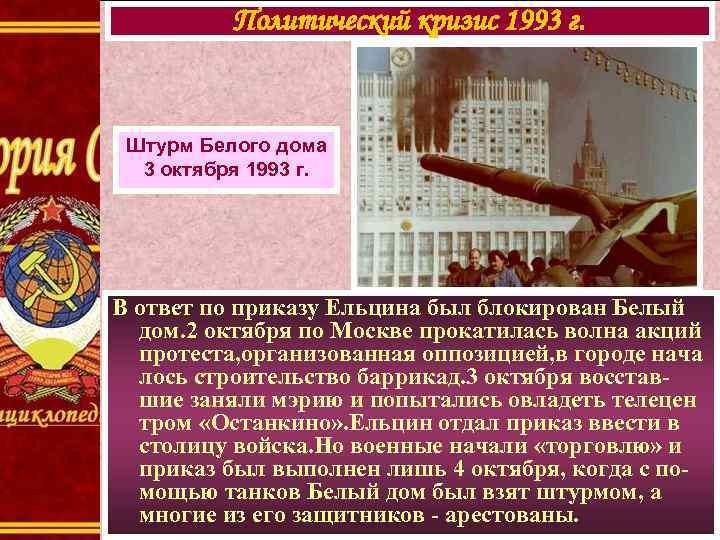 Политический кризис 1993 г. Штурм Белого дома 3 октября 1993 г. В ответ по