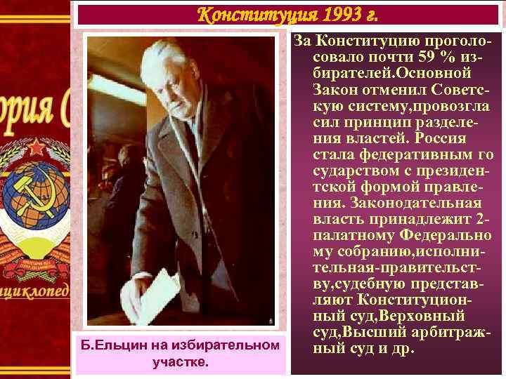 Конституция 1993 г. За Конституцию проголосовало почти 59 % избирателей. Основной Закон отменил Советскую