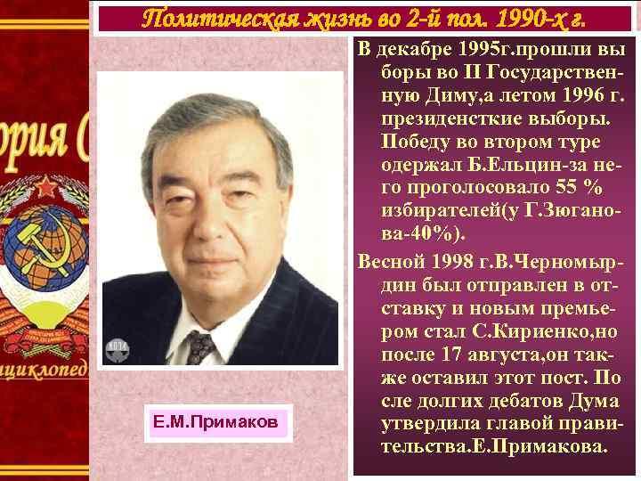 Политическая жизнь во 2 -й пол. 1990 -х г. Е. М. Примаков В декабре