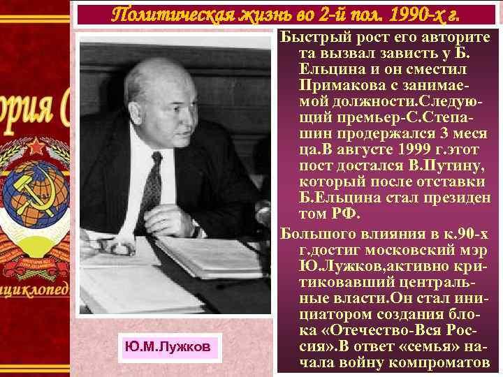 Политическая жизнь во 2 -й пол. 1990 -х г. Ю. М. Лужков Быстрый рост