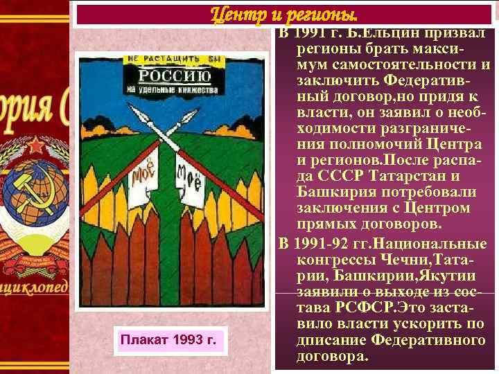Центр и регионы. Плакат 1993 г. В 1991 г. Б. Ельцин призвал регионы брать