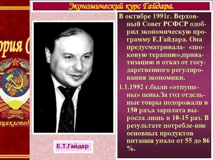 Экономический курс Гайдара. Е. Т. Гайдар В октябре 1991 г. Верховный Совет РСФСР одобрил