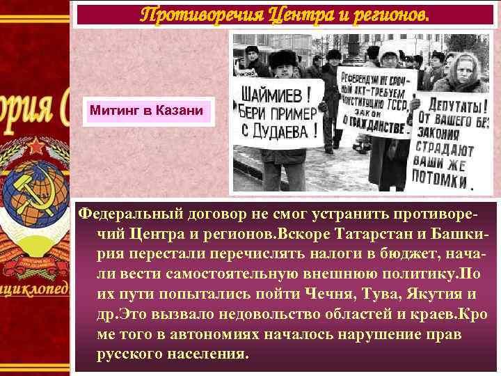 Противоречия Центра и регионов. Митинг в Казани Федеральный договор не смог устранить противоречий Центра