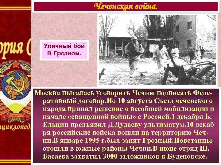 Чеченская война. Уличный бой В Грозном. Москва пыталась уговорить Чечню подписать Федеративный договор. Но