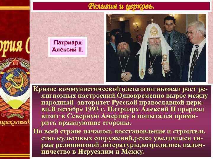 Религия и церковь. Патриарх Алексий II. Кризис коммунистической идеологии вызвал рост религиозных настроений. Одновременно