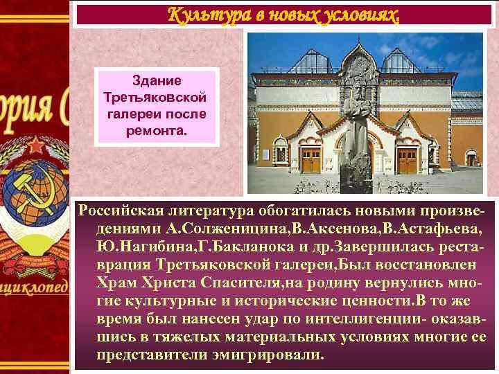 Культура в новых условиях. Здание Третьяковской галереи после ремонта. Российская литература обогатилась новыми произведениями