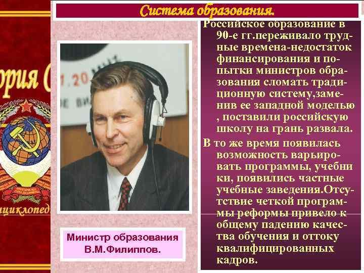 Система образования. Министр образования В. М. Филиппов. Российское образование в 90 -е гг. переживало