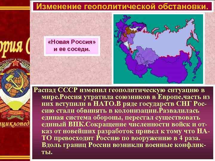 Изменение геополитической обстановки. «Новая Россия» и ее соседи. Распад СССР изменил геополитическую ситуацию в