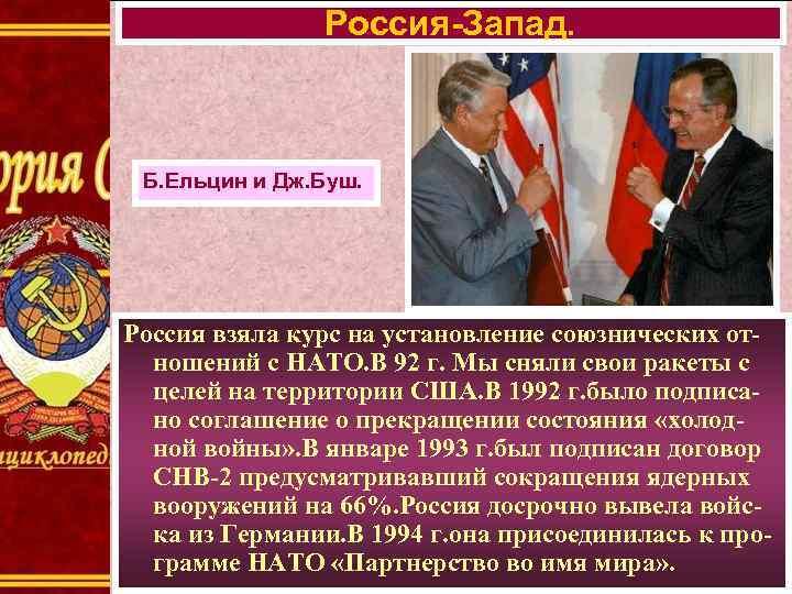 Россия-Запад. Б. Ельцин и Дж. Буш. Россия взяла курс на установление союзнических отношений с