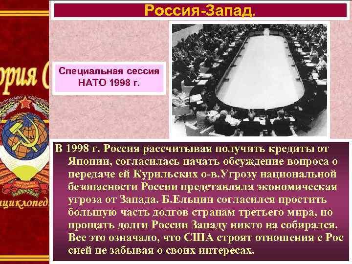 Россия-Запад. Специальная сессия НАТО 1998 г. В 1998 г. Россия рассчитывая получить кредиты от