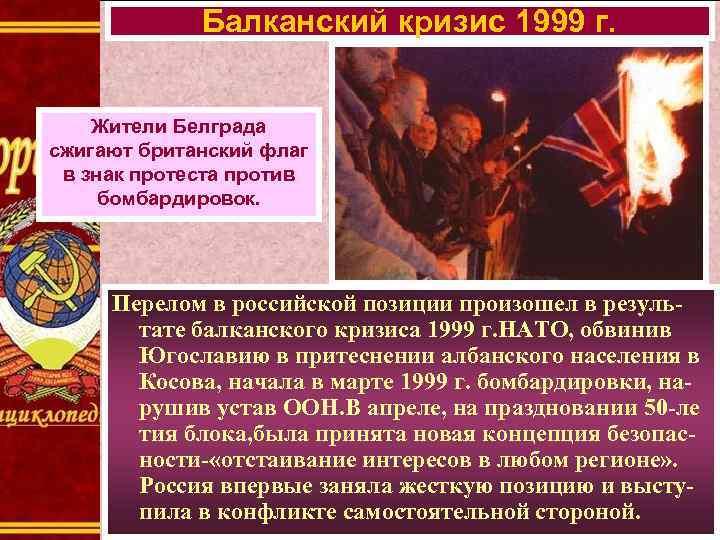 Балканский кризис 1999 г. Жители Белграда сжигают британский флаг в знак протеста против бомбардировок.