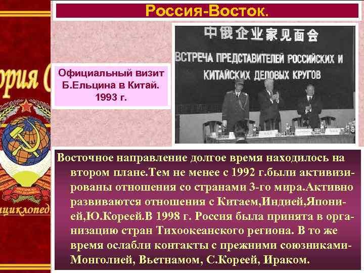 Россия-Восток. Официальный визит Б. Ельцина в Китай. 1993 г. Восточное направление долгое время находилось