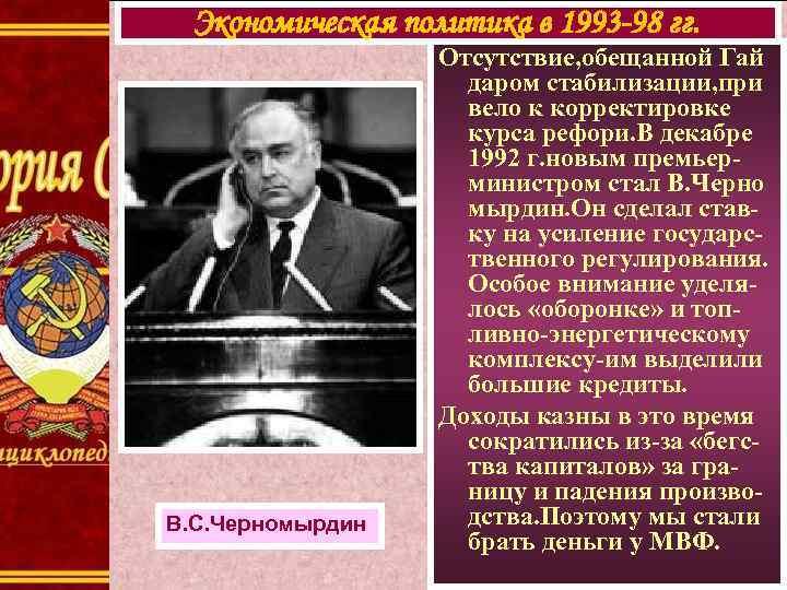 Экономическая политика в 1993 -98 гг. В. С. Черномырдин Отсутствие, обещанной Гай даром стабилизации,