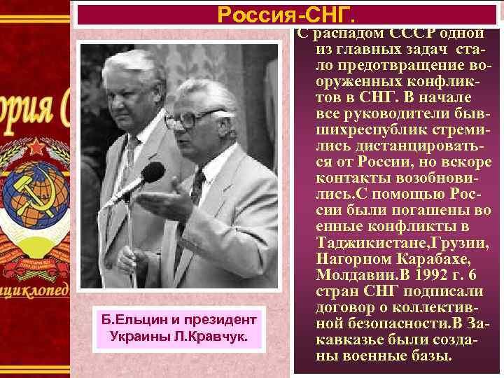 Россия-СНГ. Б. Ельцин и президент Украины Л. Кравчук. С распадом СССР одной из главных
