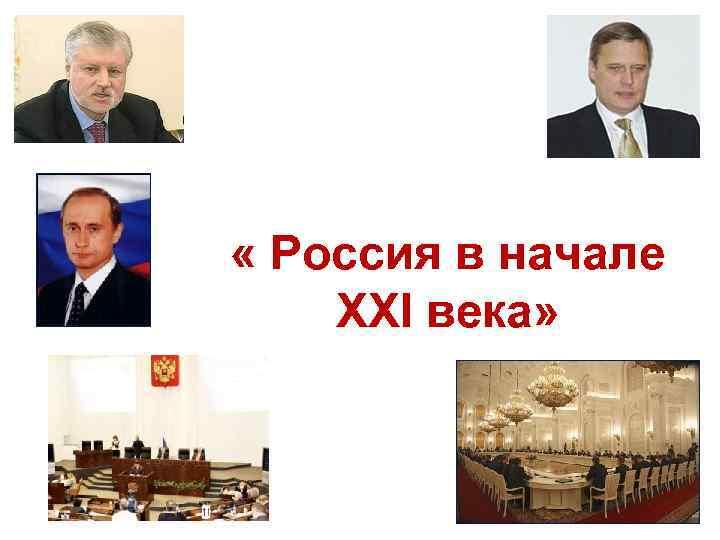 « Россия в начале XXI века»