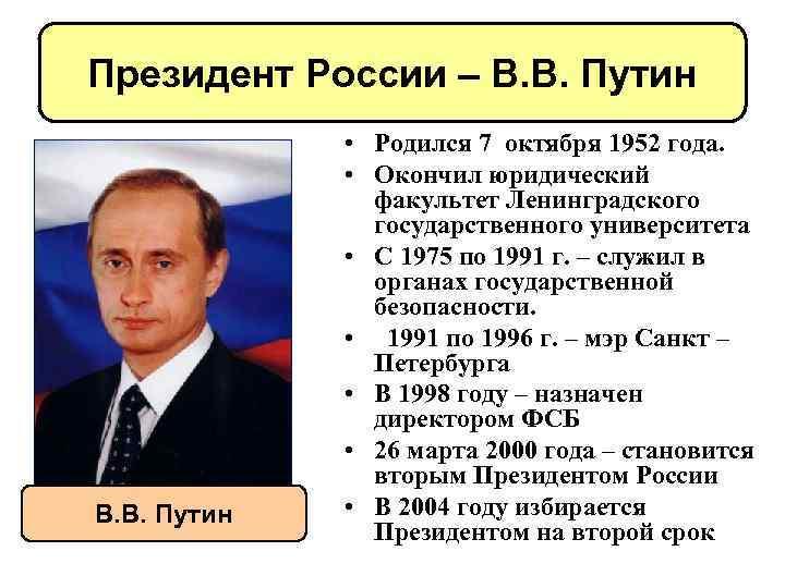 Президент России – В. В. Путин • Родился 7 октября 1952 года. • Окончил