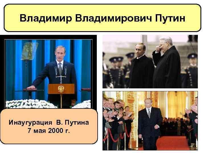 Владимирович Путин Инаугурация В. Путина 7 мая 2000 г.
