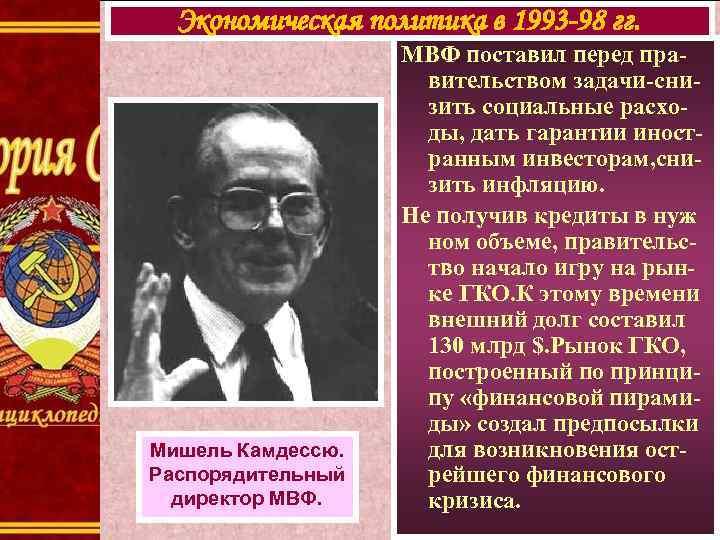 Экономическая политика в 1993 -98 гг. Мишель Камдессю. Распорядительный директор МВФ поставил перед правительством